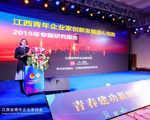 江西省青年企业家创新发展信心指数研究报告